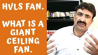 What is HVLS Fan? Why is this fan so BIG? Product review. इतना बड़ा पंखा क्या काम करता है ? 😎