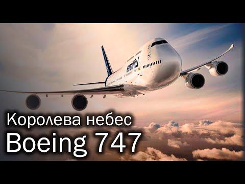 Boeing 747 - история и описание легендарного флагмана