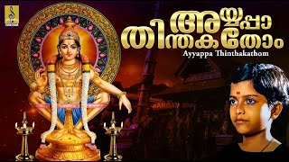 Ayyappa thinthakathom - a song from Swamipaadam sung by Baby Aiswarya