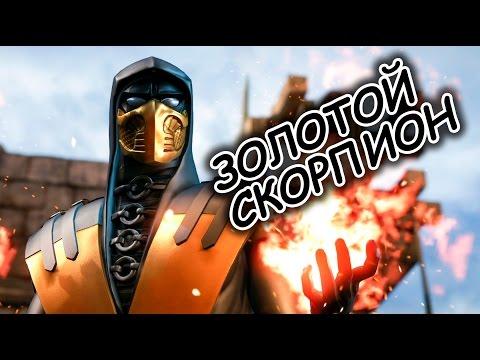 Песня Золотой_скорпион_Алладин_и_Жасмин_19.04.2012 - Золотой скорпион скачать mp3 и слушать онлайн