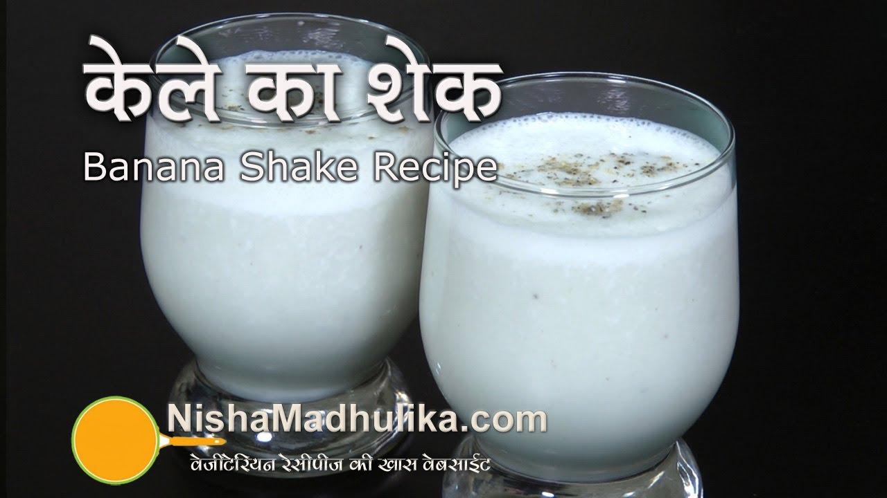 Banana Milkshak recipe - Easy Banana Milkshake Recipe - YouTube
