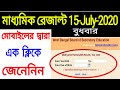 How to check madhyamik result 2020.west bengal madhyamik result 2020