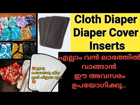 Cloth Diaper Offers | Green Diaper Discount Sale | Eid Offers| Online Shopping