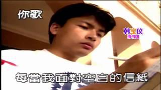 韓寶儀 情書團【KARAOKE】Han Bao Yi『QING SHU TUAN』80年代情歌天後百萬暢銷國語經典懷舊金曲新馬歌後華語流行老歌
