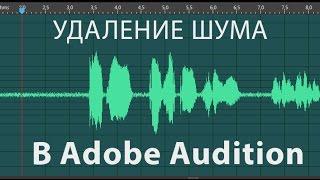 adobe audition - КАК УБРАТЬ ШУМ ИЗ МИКРОФОНА  ПОЧЕМУ ВИРТУАЛЬНЫЙ АУДИО КАБЕЛЬ НЕ РАБОТАЕТ