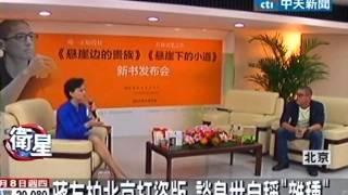 蔣友柏北京打盜版 談身世自稱「雜種」