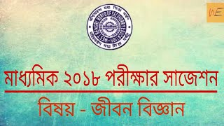 Madhyamik 2018 Life Science Suggestion with important Questions
