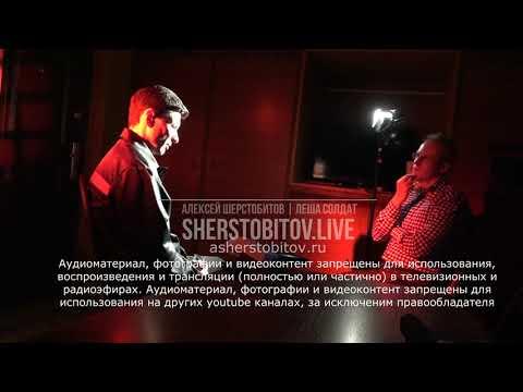 Алексей Шерстобитов (интервью с Дмитрием Степановым 2015 год) ч4