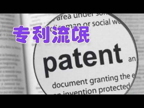 遇到专利流氓怎么办?|Patent Troll