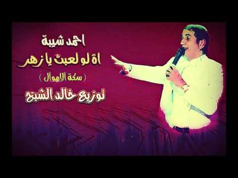 احمد شيبة 2016 اة لو لعبت يا زهر - العشم قتلني - درامز  للافراح
