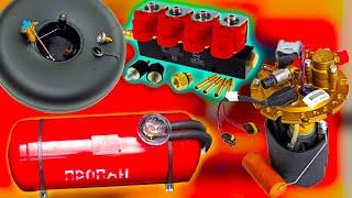 Как устроена ГАЗОВАЯ УСТАНОВКА (ГБО) в двигателе (ДВС) и зачем там нужен газовый РЕДУКТОР