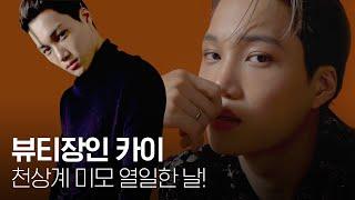 [1stLook Vol.206] 뷰티장인 엑소(EXO) 카이(KAI)✨ 천상계 미모 열일한 날!