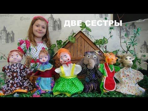 ДВЕ СЕСТРЫ Русская народная сказка The Two Sisters Russian folk tale Сказка для детей