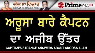 Chajj Da Vichar 722 || Captian's Strange Answers About Aroosa Alam