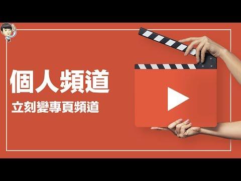 Youtube影片教學 | 個人帳號頻道轉移到專頁頻道 | 只要1分鐘〈老魚教學〉