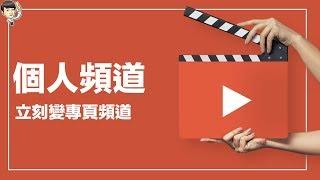 youtube影片教學 | 個人帳號頻道轉移到專頁頻道 | 只要1分鐘〈老魚教學〉 thumbnail