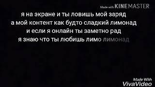 Катя адушкина лимонад текст песни