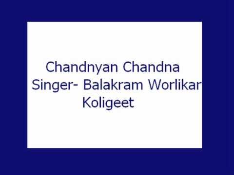 Chandnyan Chandna- Balakram Worlikar (Koli Geet)