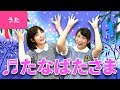 【♪うた】七夕さま〈振り付き〉【こどものうた・童謡・唱歌】Japanese Children's Song