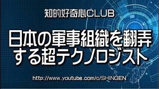 日本の軍事組織を翻弄する超テクノロジスト 419
