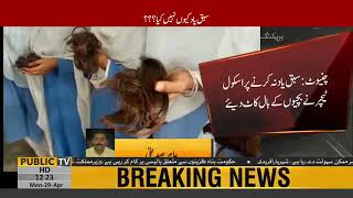 Chiniot: Teacher cuts off girls' hair as punishment of not learning the lesson
