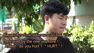 """โดนคนที่เรารักหักหลังถามว่าเจ็บไหม """"เจ็บ"""""""
