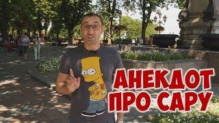 Абрам, где вы берёте деньги? | Одесский анекдот | Ютуб одесские анекдоты