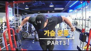 SummitTraining- [가슴운동정복 Part3]…