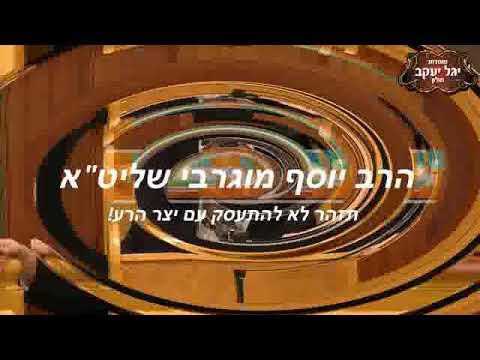 """תזהר לא להתעסק עם יצר הרע!הרב יוסף מוגרבי שליט""""א"""