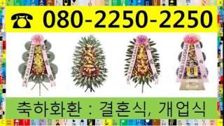 휴일꽃배달 O8O-225O-225O 강동성심병원장례식장…