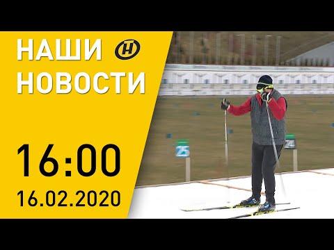 Наши новости ОНТ: Лукашенко в Раубичах; стрельба в Калининграде; забег #ЗаКаханне