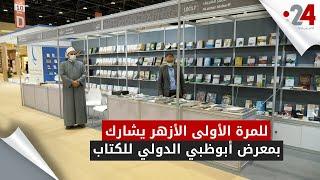 للمرة الأولى الأزهر يشارك بمعرض أبوظبي الدولي للكتاب