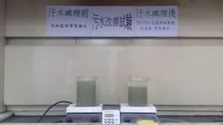 TYC®PAC水處理凝集劑產品 - 事業污水改善處理試驗影片