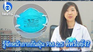 รู้จักหน้ากากกันฝุ่น PM 2.5 กันดีหรือยัง..?