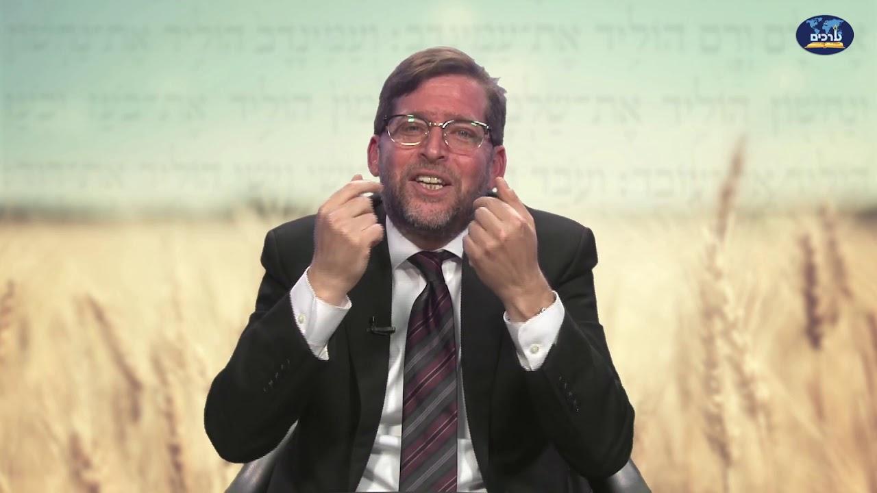 מי יביא את המשיח - הרהורים לחג השבועות עם הרב אהרן לוי