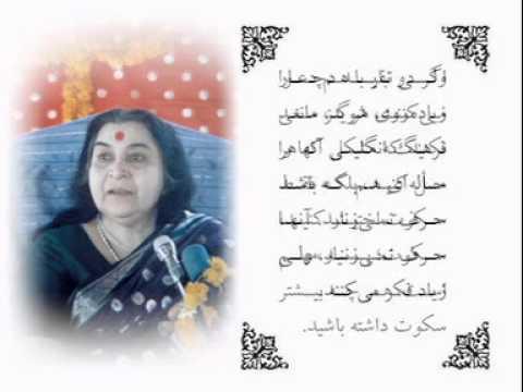 Beginners 19 - Culture of Universal Religion with Farsi Subtitle; Sahaja Yoga