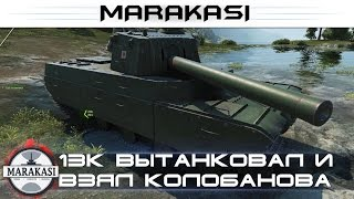 13к вытанковал и взял Колобанова, тащунство 100% World of Tanks