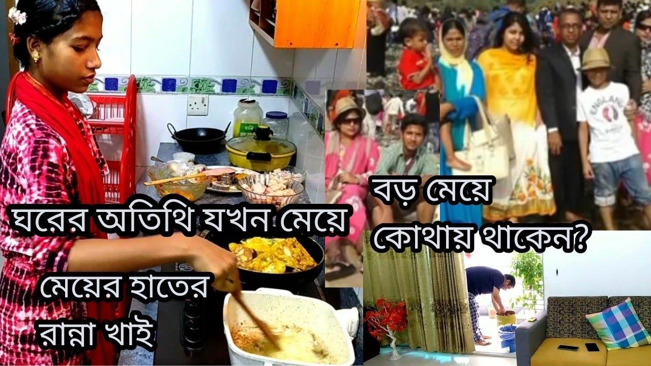 Bangladeshi Life#অতিথি যখন ঘরের মেয়ে!বড় মেয়ে কোথায় থাকে