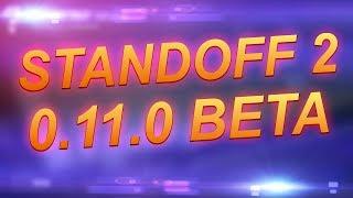 STANDOFF 2 0.11.0 BETA | НОВАЯ КАРТА ЗОНА 51 обновление 0.11.0 стандофф
