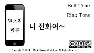 [HM KOREA] 3 웃기고 독특한 벨소리 링톤 Ringtone (CC BY NC SA) 다운로드 방법 읽어주세요!!! screenshot 1