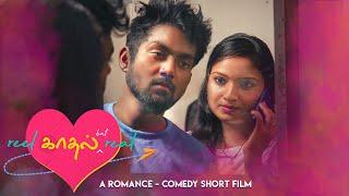 REAL KADHAL but REAL | Tamil Short Film | Love Comedy | by NILA KARUNANIDHI