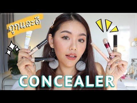 ถูกและดี Concealer ภาค 2 แน่น ทน สงกรานต์ก็รอด | Wonderpeach