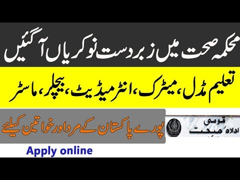 New Jobs in Government Health Department National Institute