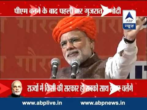 'Government has generated trust' l Trying to work as 'Team India' l Modi says in Ahmedabad