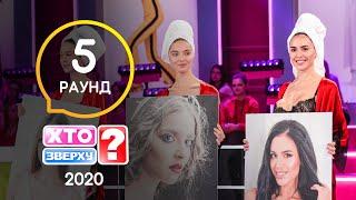 Как узнать женщину после фотошопа Хто зверху Сезон 10 Выпуск 18 Раунд 5