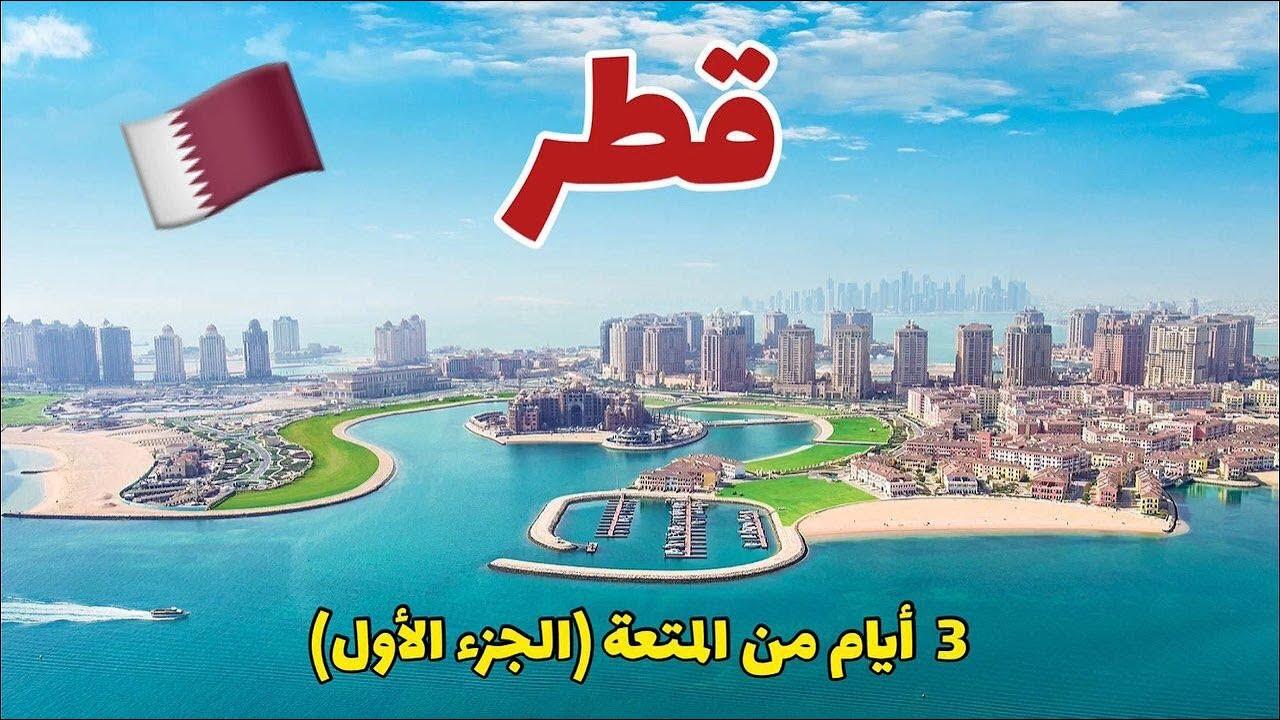 الجزء الأول من رحلتي الى قطر وأهم اماكنها السياحية ، اللؤلؤة ، الحزم ، لوسيل ،  سيلين ، خور العديد