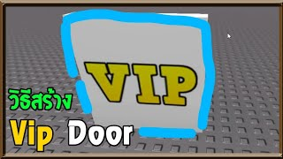 teaching how to create a VIP Door in roblox studio.