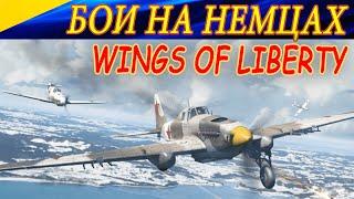 Воскресные полеты в Ил-2 Штурмовик Битва за Сталинград. (RUS/ENG speak)