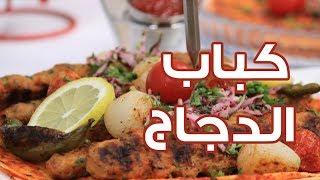 طريقة تحضير كباب الدجاج في مطبخ رمضان مع الشيف علا نيروخ