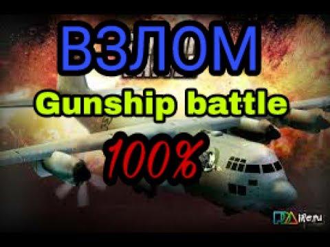 Взлом игры GUNSIP BATTLE 500%!